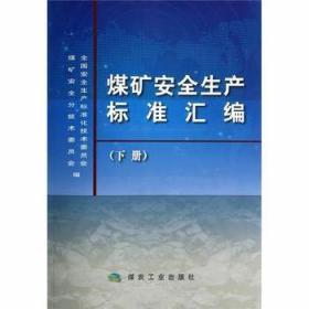 煤矿安全生产标准汇编(下)