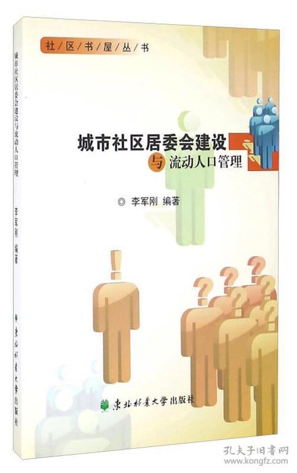 城市社区居委会建设与流动人口管理