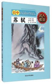 语文初中课本中的苏轼名人是否初中留级可以图片