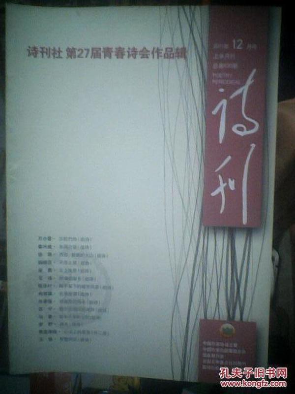 诗刊 2011年12月号 上半月刊【《诗刊社》第27届青春诗会作品集】