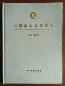 2011年度中国禽业发展报告 中国畜牧业协会 精装【原版书】