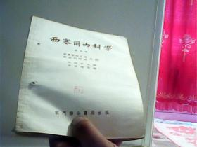 西塞尔内科学.第五册.营养缺乏病 新陈代谢病之部【代售】