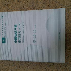 中国知识产权审判研究(第2辑)