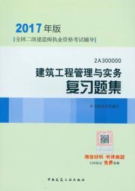 2017年版建筑工程管理与实务复习题集