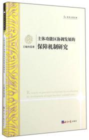 T-学术之星文库:主体功能区协调发展的保障机制研究