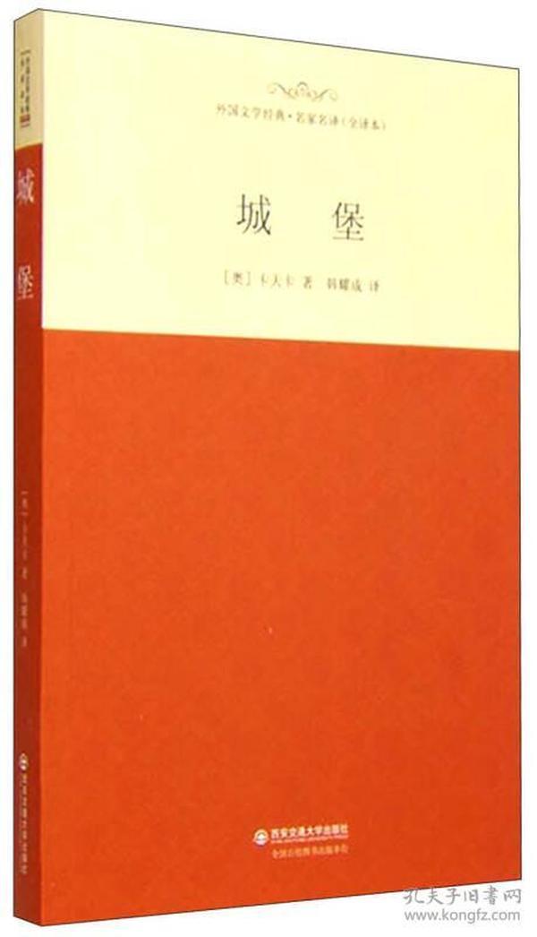 外国文学经典·名家名译--城堡  全译本