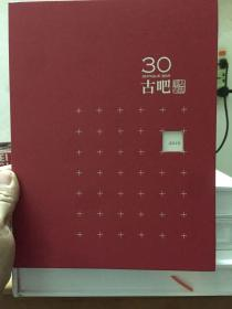 30古吧双清年鉴2015