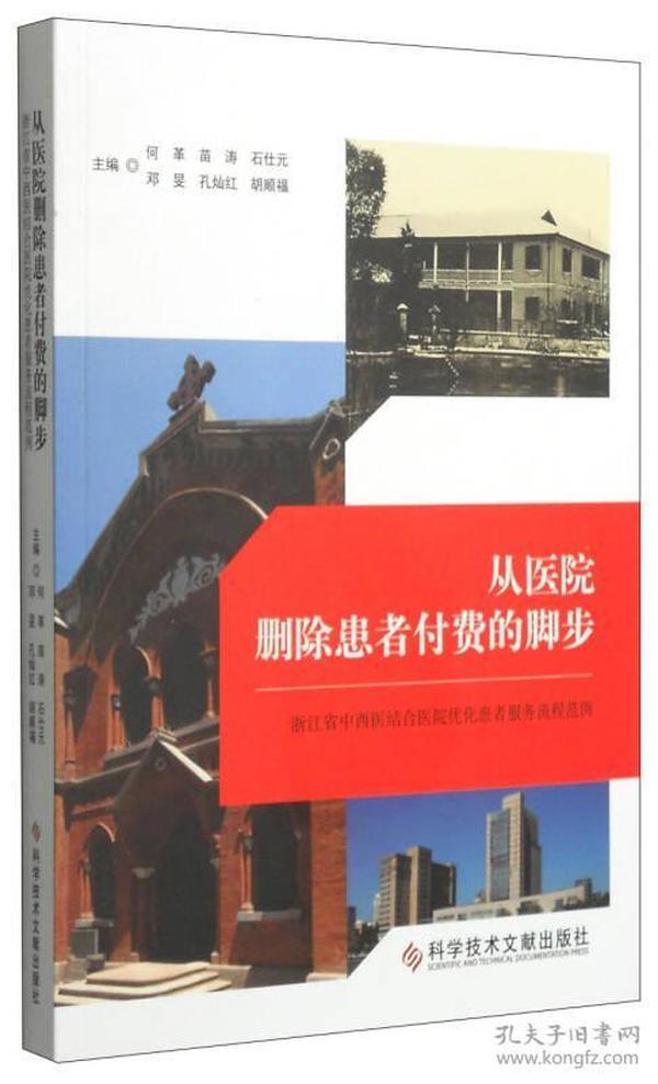 从医院删除患者付费的脚步:浙江省中西医结合医院优化患者服务流程范例