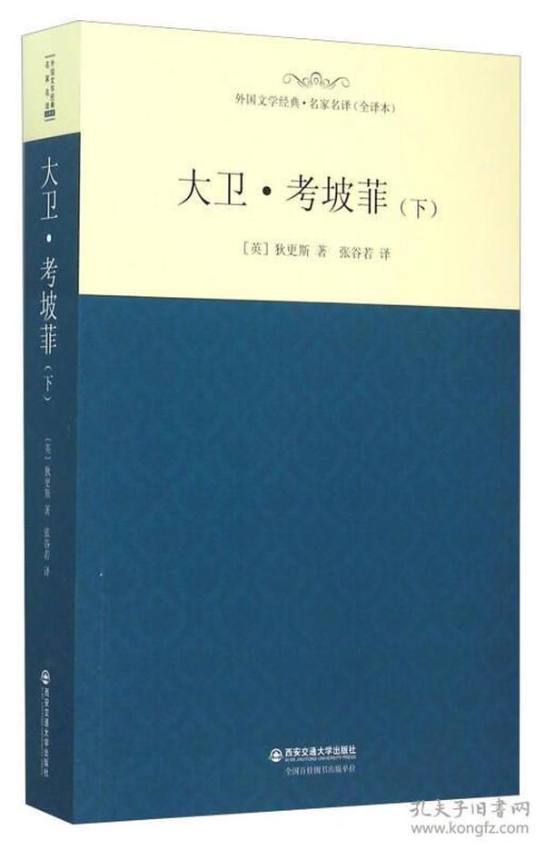 (正版)外国文学经典.名家名译(全译本)--大卫考.坡菲(上下)
