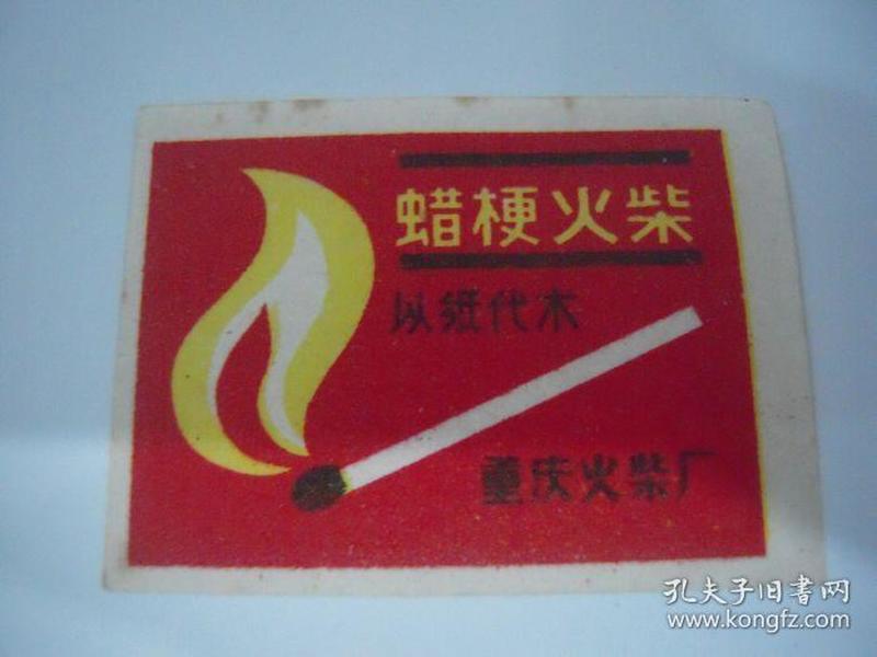 重庆蜡梗火柴(以纸代木)