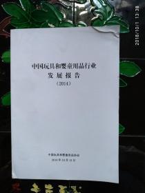 中国玩具和婴童用品行业发展报告(2014)