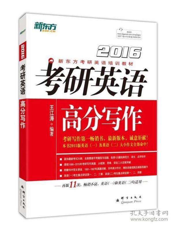 2016考研英语高分写作 新东方