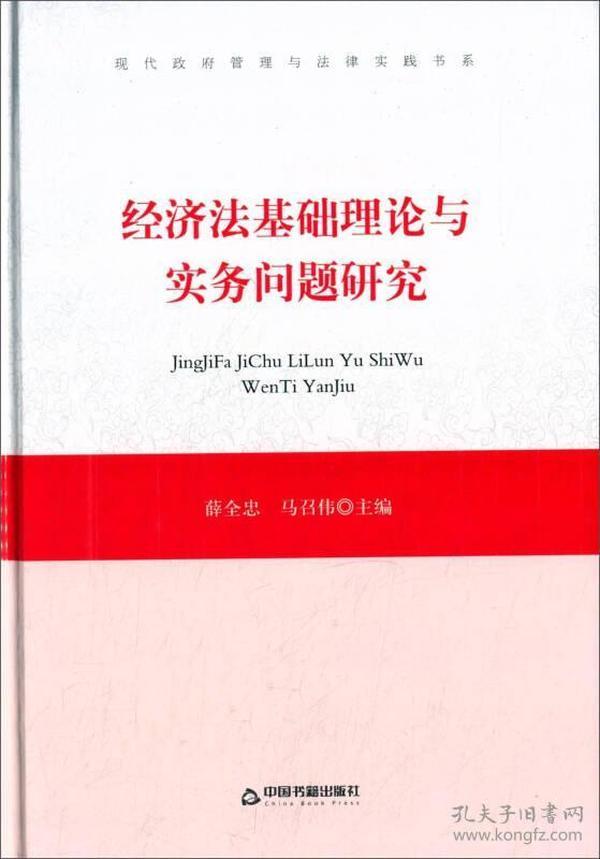 9787506830751经济法基础理论与实务问题研究
