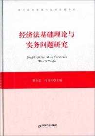 正版-中国书籍文库--经济法基础理论与实务问题研究