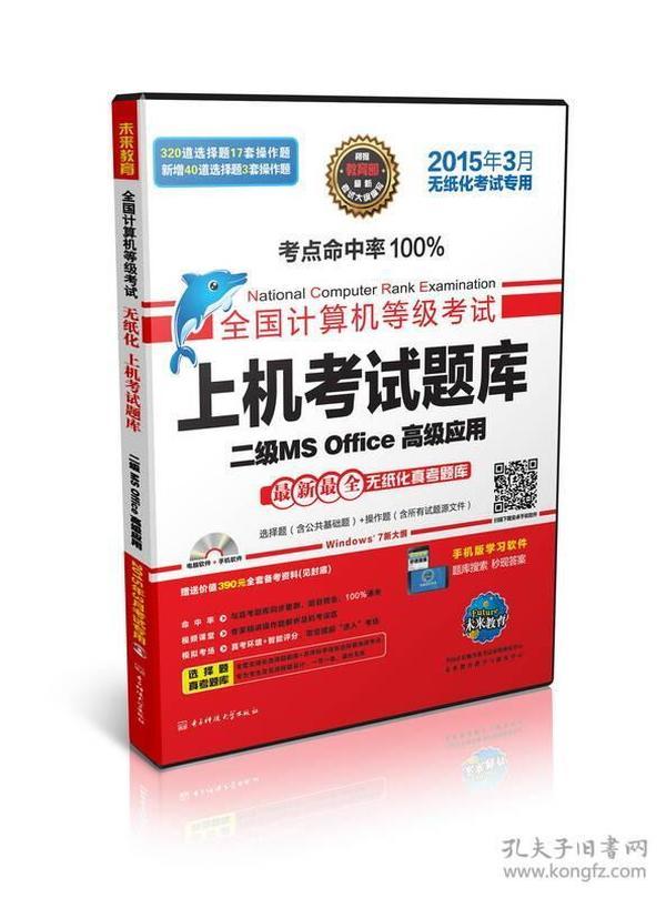 全国计算机等级考试上机考试题库二级MSOffice高级应用