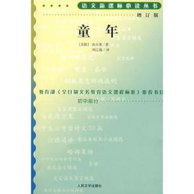 语文新课标必读丛书.增订版:童年