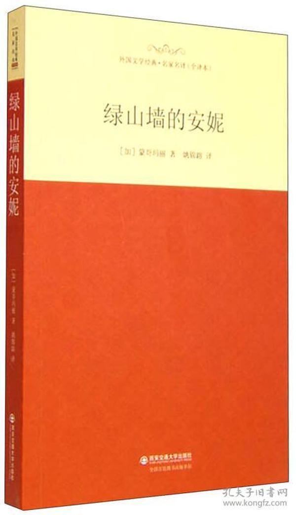 外国文学经典·名家名译--绿山墙的安妮  全译本