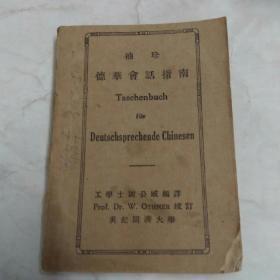袖珍德华会话指南  (稀见本,民国1929年印,64开。)