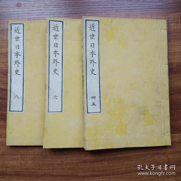 孔网稀少   和刻本   《 近世日本外史 》存3册       全汉文精刻美品