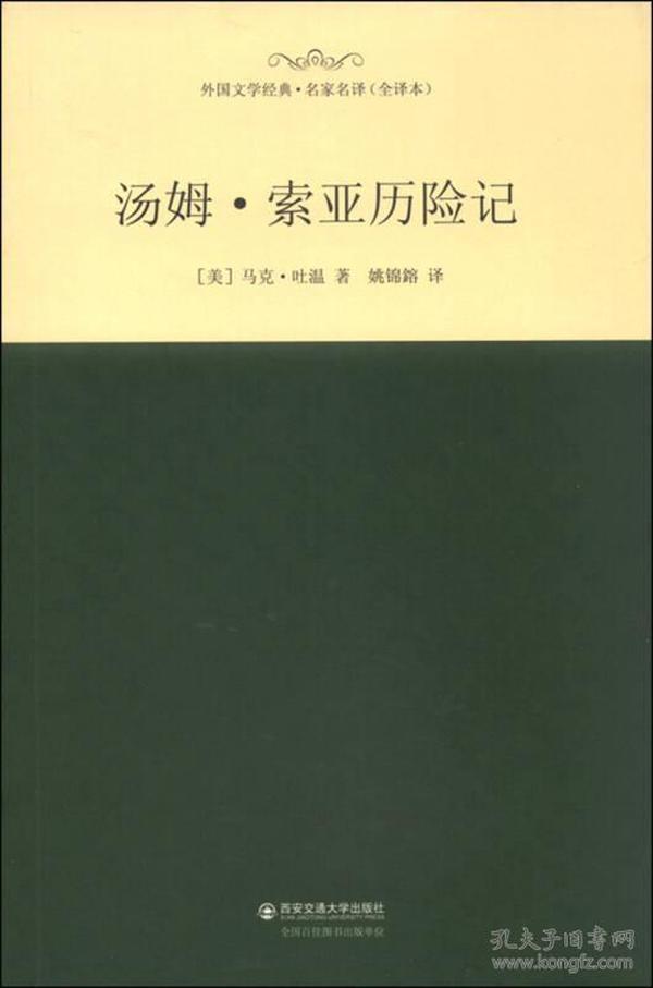 外国文学经典·名家名译(全译本) 汤姆·索亚历险记