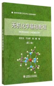 高等学校理工科化学化工类规划教材:无机化学基础教程(第二版)