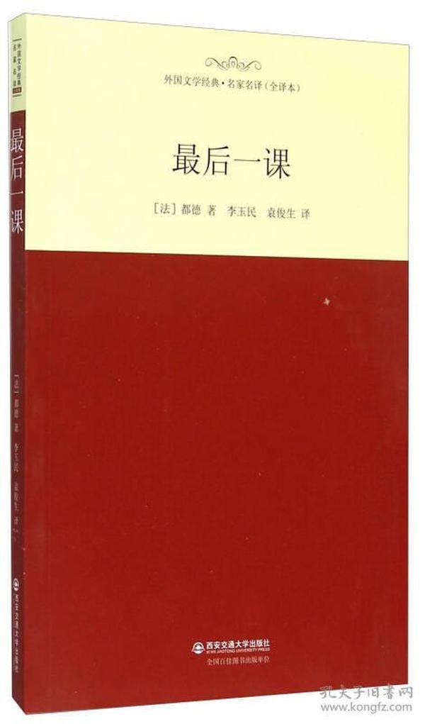 外国文学经典·名家名译--最后一刻  全译本