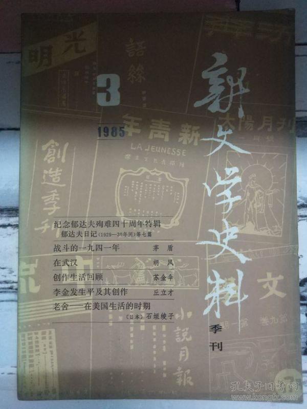 《新文学史料 1985第3期》关于<郁达夫海外文集>、我的生活历程、李金发生平及其创作.....