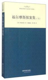 外国文学经典·名家名译(全译本):福尔摩斯探案集(下)
