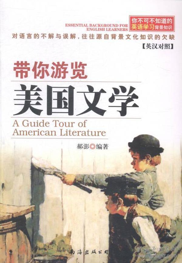 带你游览美国文学:你不可不知道的英语学习背景知识:essentialbackgroundfore
