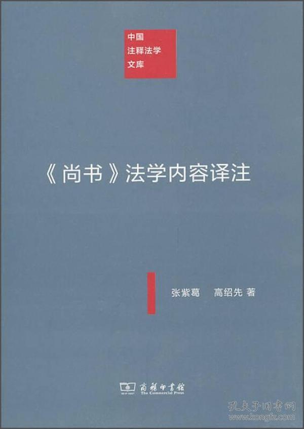 新书--中国注释法学文库:法学内容译注