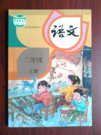 小学语文二年级上册,小学语文2018年印,小学语文2年级上册