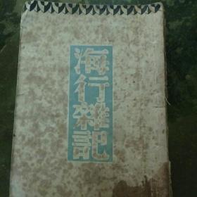 海行杂记  民国廿十八年四月三版