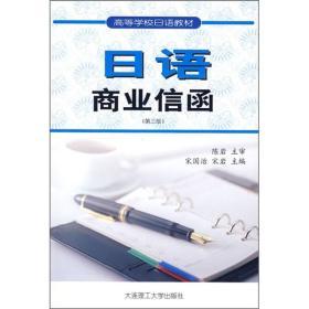 高等学校日语教材:日语商业信函(第3版)