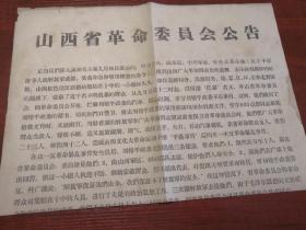 文革布告:山西省革命委员会公告  4开(53cm×38cm)