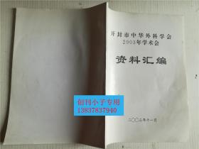 开封市中华外科学会2003年学术会资料汇编