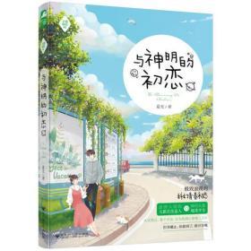 与神明的初恋(幸德瑞拉02)
