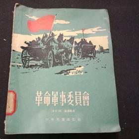革命军事委员会