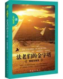 9787505133143法老们的金字塔 : 探秘古埃及