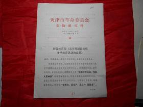 文革材料:天津市革命委员会文教组 1971年关于开展体育运动文件 3份