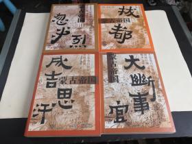 蒙古帝国--《忽必烈》《成吉思汗》《拔都》《大判事官》.(4册合售)