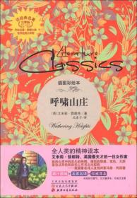 读经典名著:呼啸山庄(插图彩绘本)(完整版)