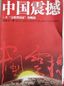"""【特价】中国震撼:一个""""文明型国家""""的崛起9787208096844"""