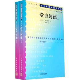 新书--语文新课标必读丛书·增订版:堂吉诃德【上下】
