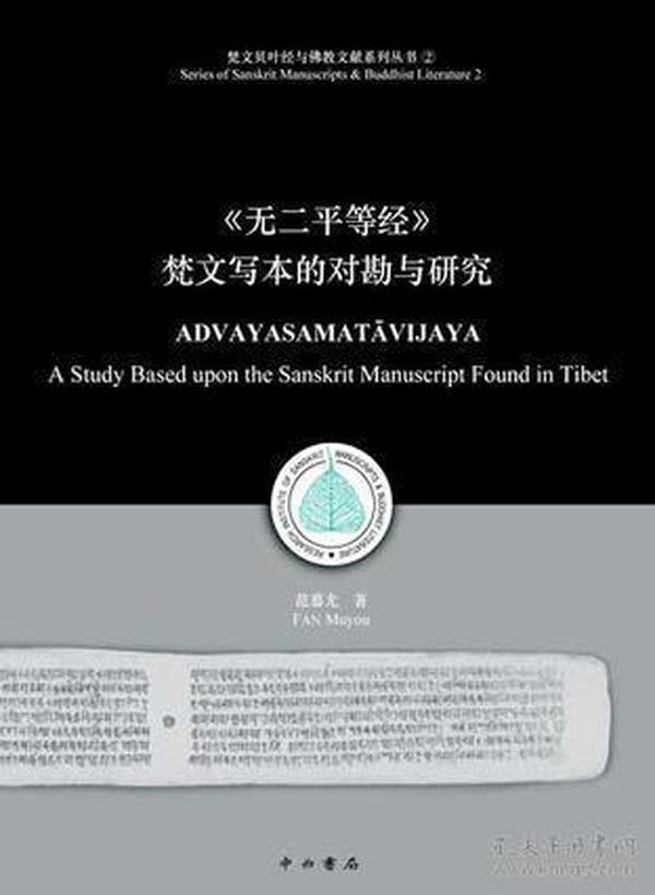 新书--梵文写本《无二平等经》的对勘与研究