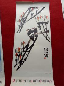 怀旧收藏 年历单页 国画水墨画《八哥玉兰》崔子范绘画