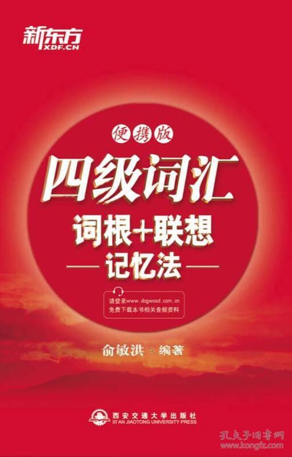 新东方·4级词汇词根+联想记忆法(便携版)(2013年印)