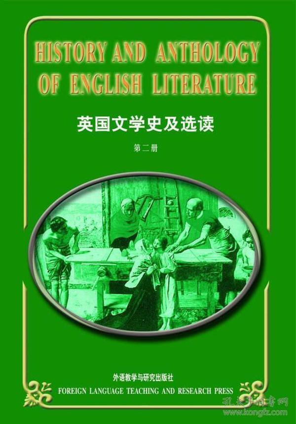 英国文学史及选读(第二册)