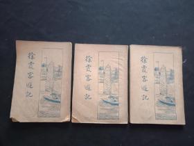 民国版  徐霞客游记1-2-3册  缺第4册