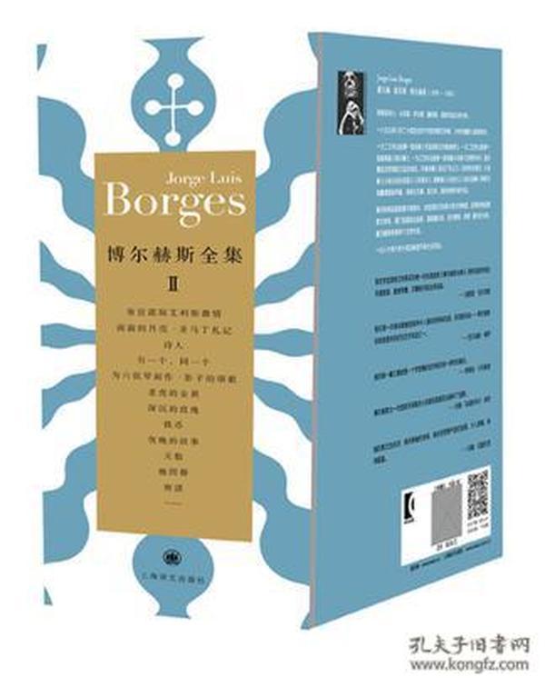 博尔赫斯全集II:博尔赫斯全集第二辑