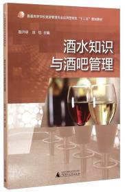 """酒水知识与酒吧管理/普通高等学校旅游管理专业应用型特色""""十二五""""规划教材"""